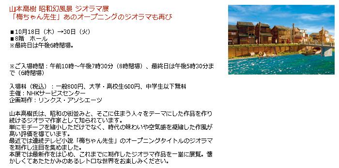 日本橋 高島屋:山本高樹 昭和幻風景 ジオラマ展