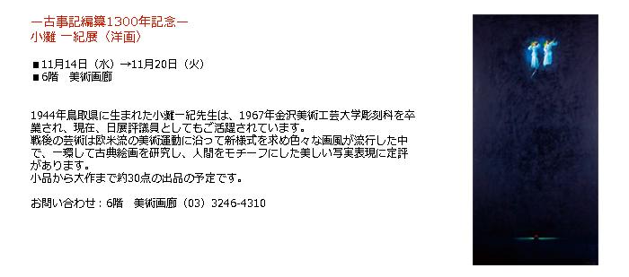 日本橋 高島屋:小灘 一紀展〈洋画〉