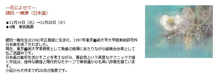 日本橋 高島屋:植田 一穂展〈日本画〉