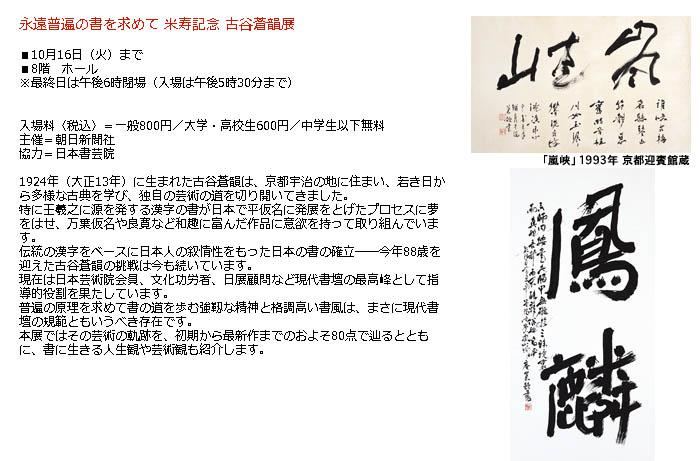 日本橋 高島屋:永遠普遍の書を求めて 米寿記念 古谷蒼韻展