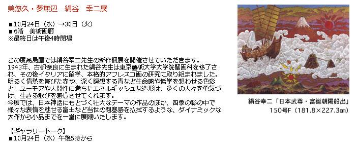 日本橋 高島屋:美悠久・夢無辺 絹谷 幸二展
