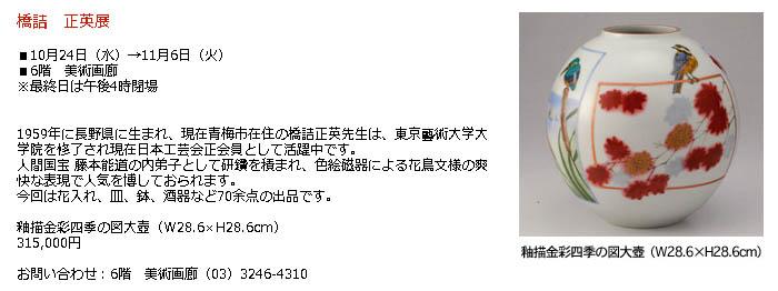 日本橋 高島屋:橋詰 正英展