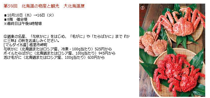 日本橋 高島屋:第59回 北海道の物産と観光 大北海道展