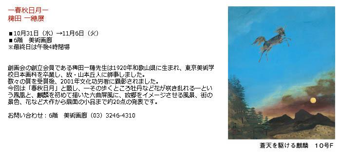 日本橋 高島屋:稗田 一穂展