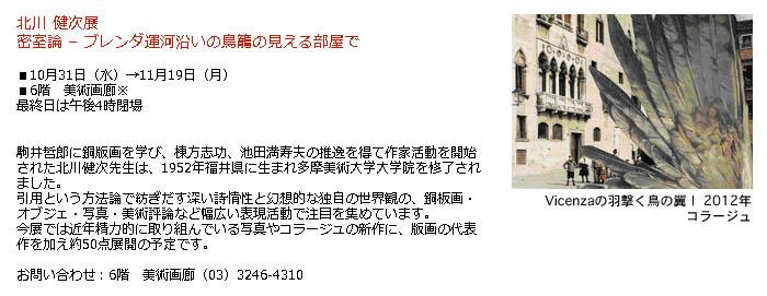 日本橋 高島屋:北川 健次展