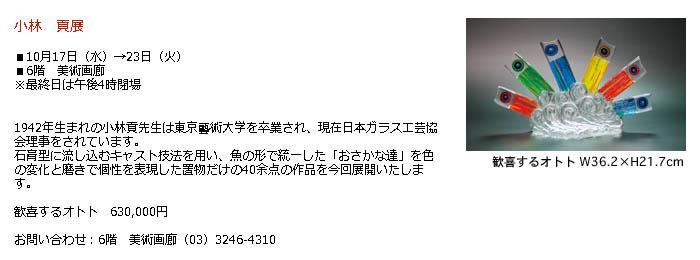日本橋 高島屋:小林 貢展