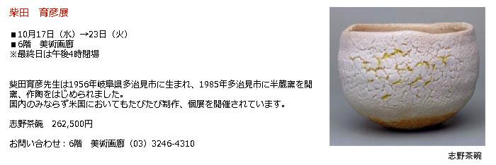 日本橋 高島屋:柴田 育彦展
