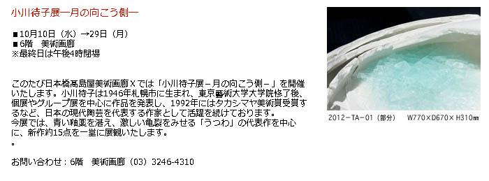 日本橋 高島屋:小川待子展―月の向こう側―