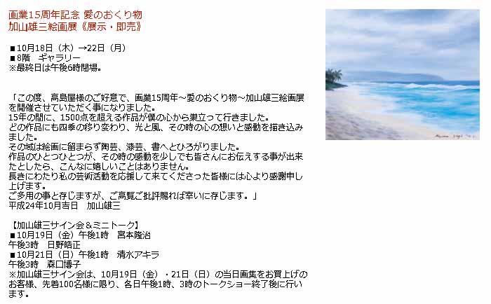日本橋 高島屋:加山雄三絵画展