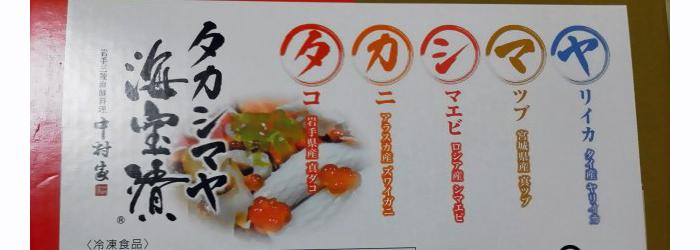 日本橋 高島屋:タカシマヤ限定 海宝漬