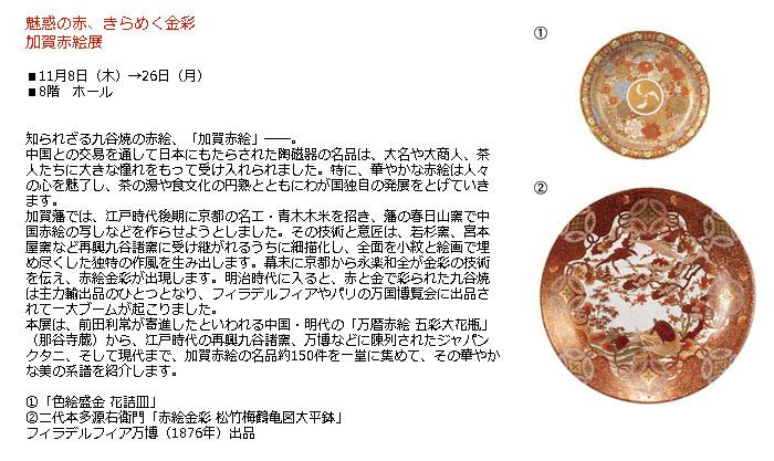 日本橋 高島屋:加賀赤絵展