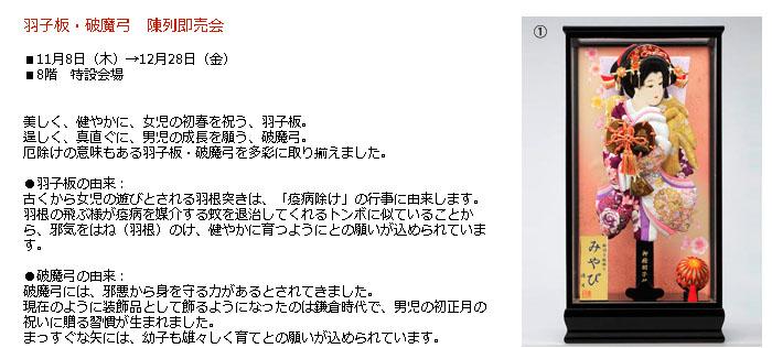 日本橋 高島屋:羽子板・破魔弓 陳列即売会