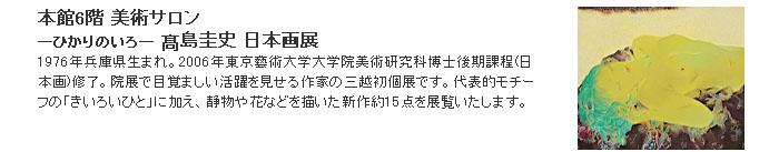 日本橋三越:―ひかりのいろ― 髙島圭史 日本画展