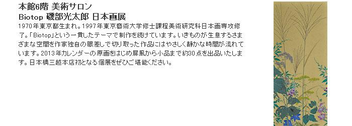 日本橋三越:Biotop 磯部光太郎 日本画展