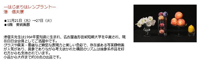 日本橋 高島屋:港 信夫展