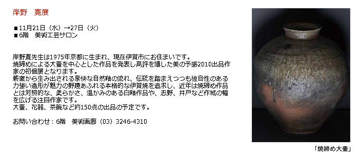 日本橋 高島屋:岸野 寛展