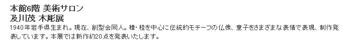 日本橋三越:及川茂 木彫展