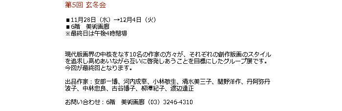 日本橋 高島屋:第5回 玄冬会