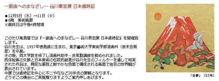 日本橋 高島屋:ー創造へのまなざしー 谷川泰宏展 日本歳時記
