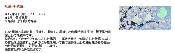 日本橋 高島屋:加藤 千代展