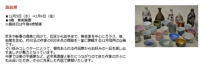 日本橋高島屋:酒器展