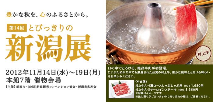 日本橋三越:第14回とびっきりの新潟展