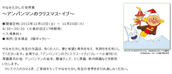 日本橋 丸善:アンパンマンのクリスマス・イブ