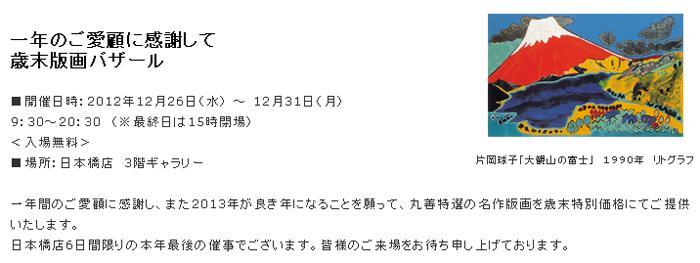 日本橋 丸善:一年のご愛顧に感謝して歳末版画バザール