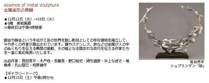 日本橋高島屋:金属造形の真髄