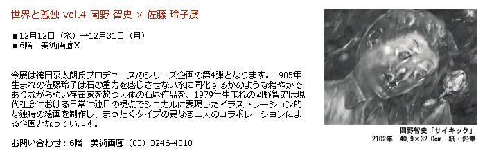 日本橋高島屋:世界と孤独 vol.4 岡野 智史 × 佐藤 玲子展