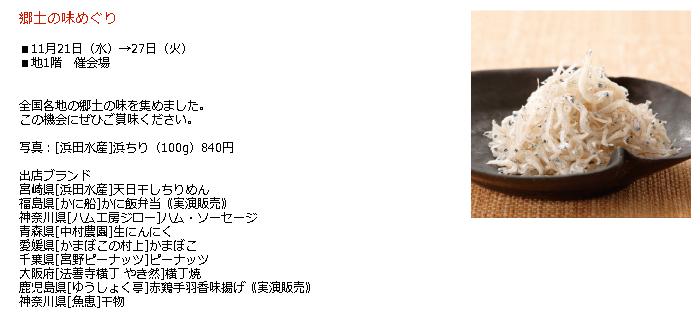 日本橋高島屋:郷土の味めぐり