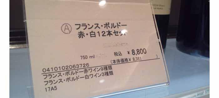 日本橋三越:ジャイアンツフェスタ