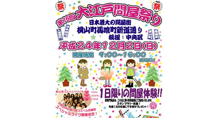 大江戸問屋祭り  平成24年12月2日開催!