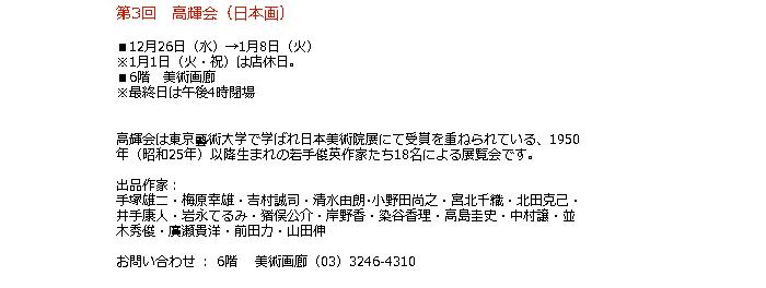 日本橋高島屋:第3回 高輝会(日本画)