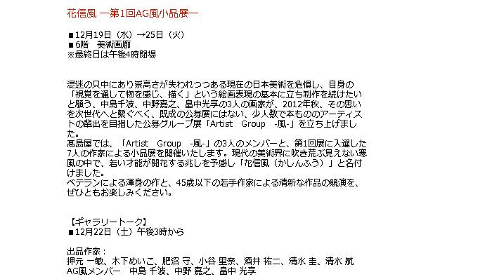 日本橋高島屋:花信風 ―第1回AG風小品展―