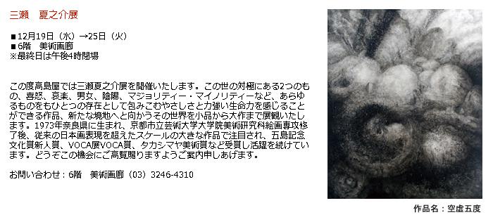 日本橋高島屋:三瀬 夏之介展