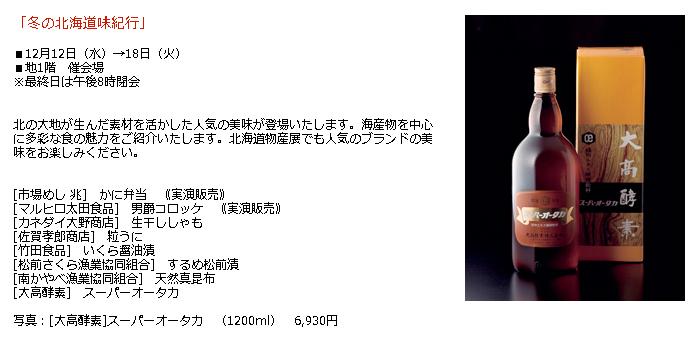 日本橋高島屋:「冬の北海道味紀行」