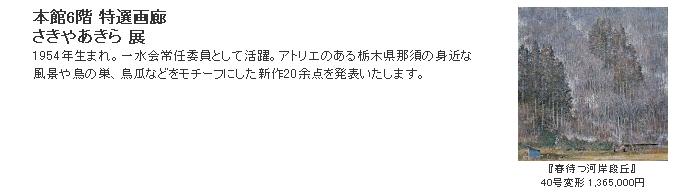 日本橋三越:さきやあきら 展