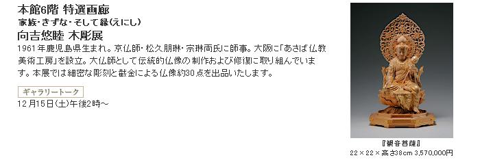日本橋三越:向吉悠睦 木彫展