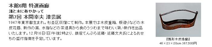 日本橋三越:第7回 本間幸夫 漆芸展