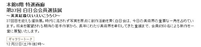 日本橋三越:第37回 白日会会員選抜展