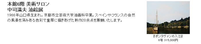 日本橋三越:中司満夫 油絵展
