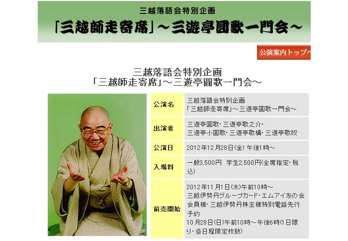 日本橋三越劇場:「三越師走寄席」~三遊亭圓歌一門会~