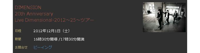 DIMENSION 20th Anniversary Live Dimensional-2012~25~ツ