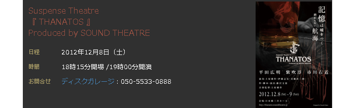 Suspense Theatre 『 THANATOS 』 Produced by SOUND THEATRE