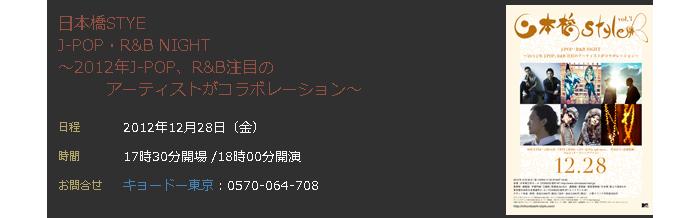 日本橋STYE J-POP・R&B NIGHT