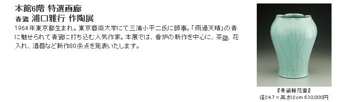 日本橋三越:青瓷 浦口雅行 作陶展