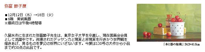 日本橋高島屋:弥富 節子展