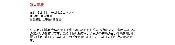 日本橋高島屋:雛人形展