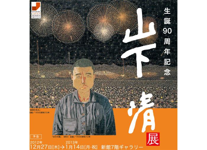 日本橋三越:生誕90周年山下清展
